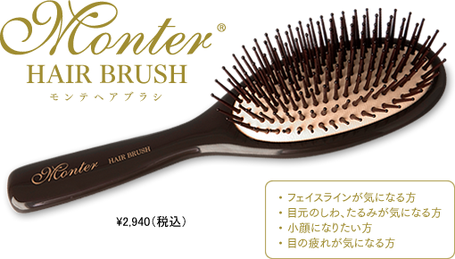 product_monter_hair_brush01.png